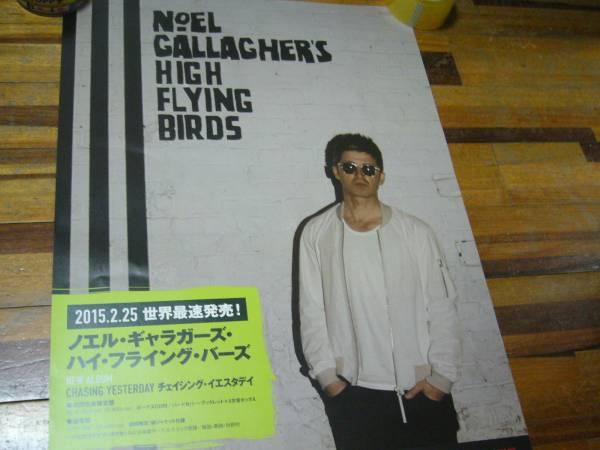 cd告知 B2大サイズ ポスター ノエルギャラガーズ