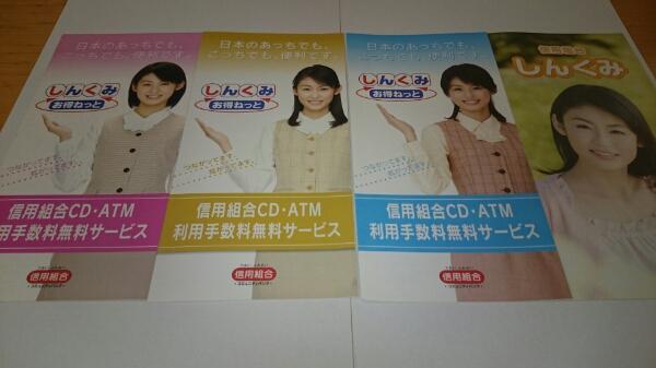 本仮屋ユイカ 信用組合 パンフ 4種 女優 ブランチ ファイト