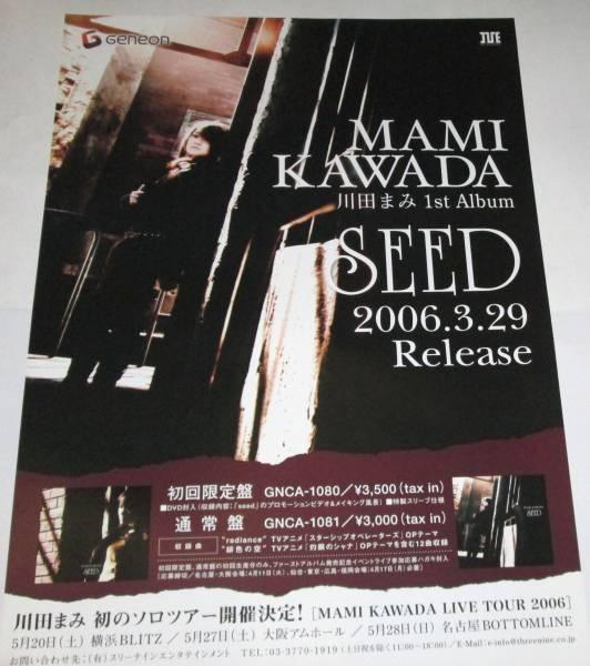 A6 川田まみ / SEED 2006 アルバム 告知ポスター灼眼のシャナ
