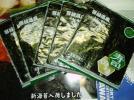 ■送料無料!【宮城県産】寒流焼き海苔「緑」(10枚×5袋)