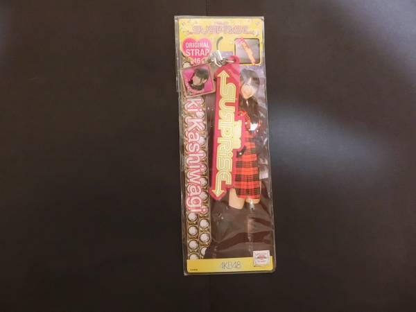 新品未開封 AKB48 柏木由紀 携帯ストラップ