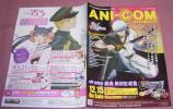 ★☆「ANI-COM アニコム」2010.11 劇場版銀魂 おとめ妖怪ざくろ