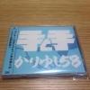 かりゆし58「手と手」沖縄限定盤