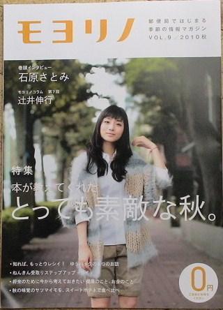 ▲ 石原さとみ・多部未華子・辻井伸行 モヨリノ