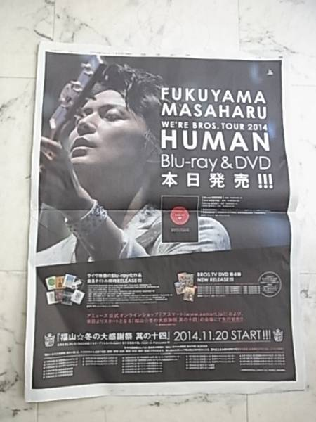 福山雅治 新聞広告一面☆2014年11月読売新聞
