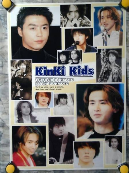 g2【ポスター/B-2】KinKi Kids/堂本光一/堂本剛
