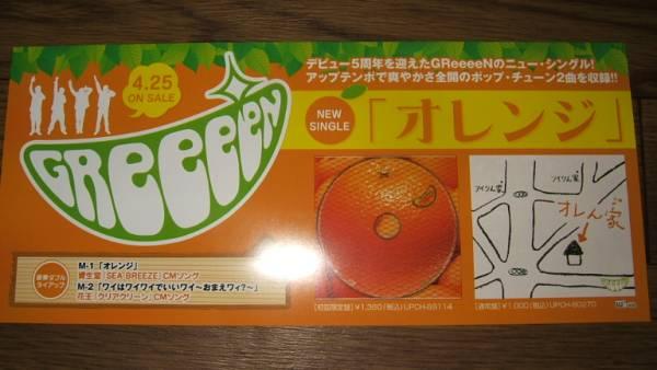 ■ミニポスターCF5■ GReeeeN/オレンジ 非売品!