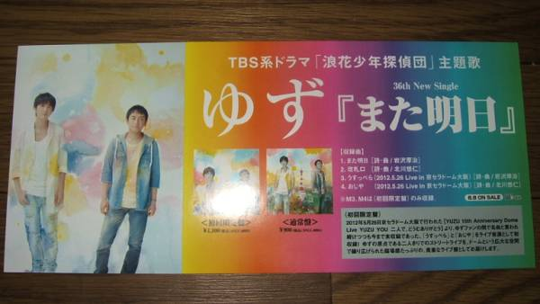 ■ミニポスターCF5■ ゆず/また明日 非売品!