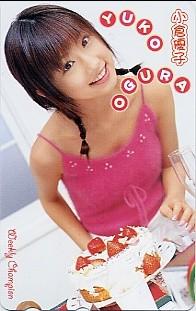 ★小倉優子のテレカ(11)★ グッズの画像
