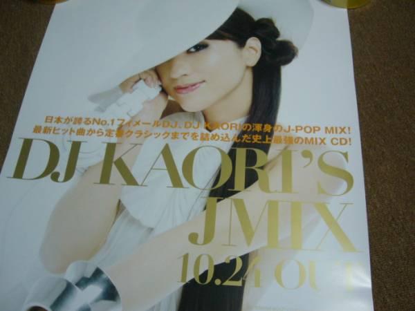 B2大 ポスター DJ KAORI'S JMIX