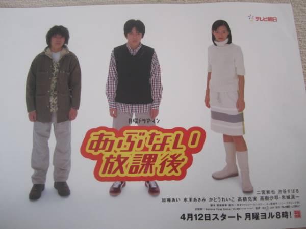 二宮和也★非売品TVポスター