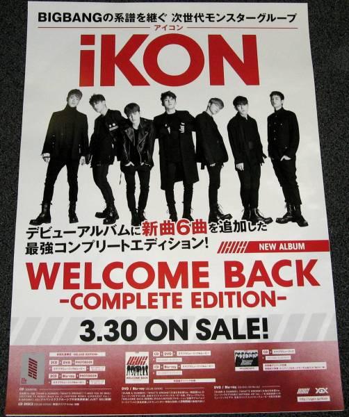 ±12 告知ポスター iKON[WELCOME BACK -COMPLETE EDITION-]