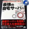 Linux自宅サーバー構築管理ガイド|Fedora Core5 入門 ファイル・FTP・メール・Webサーバ セキュリティ対策 CD5枚付#zu