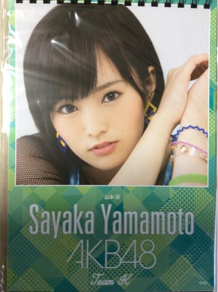 山本彩 卓上カレンダー 2016 新品未開封 AKB48 NMB48 ライブ・総選挙グッズの画像