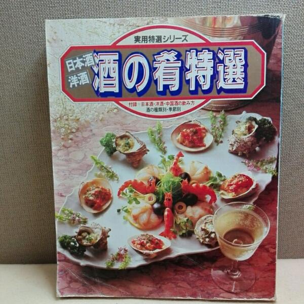 日本酒 洋酒 酒の肴特撰 日本酒洋酒中国酒の飲み方_画像1
