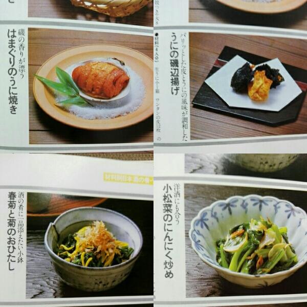 日本酒 洋酒 酒の肴特撰 日本酒洋酒中国酒の飲み方_画像3
