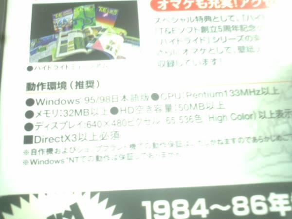 即決Windows95/98 ハイドライド 箱説帯あり B _画像3