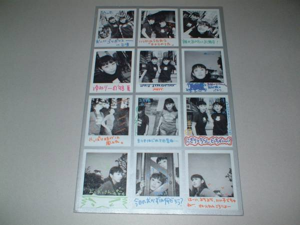 パンフ PUFFY 「JET TOUR '98」 パフィ
