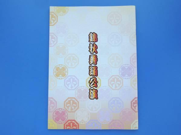 五代目中村勘九郎名跡最後の錦秋舞踊公演プログラムパンフ2004年