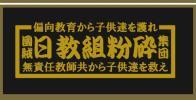 日教組粉砕 ステッカー [金] 菊紋 日本 右翼 街宣 反共 全教 靖国 尊皇 愛国 大和魂 報国 至誠 国士