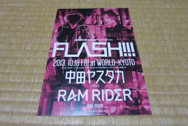 中田ヤスタカ ram rider flash ライヴ告知チラシ 京都world