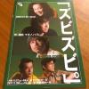 舞台パンフ 劇団M.O.P. 「ズビズビ。」小市慢太郎 /キムラ緑子
