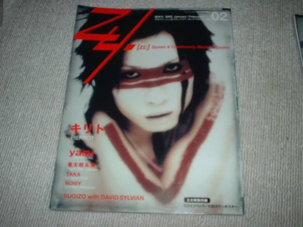 Pierrot(ピエロ)キリト表紙限定雑誌『Zy No2』ポスターDVD付_画像1