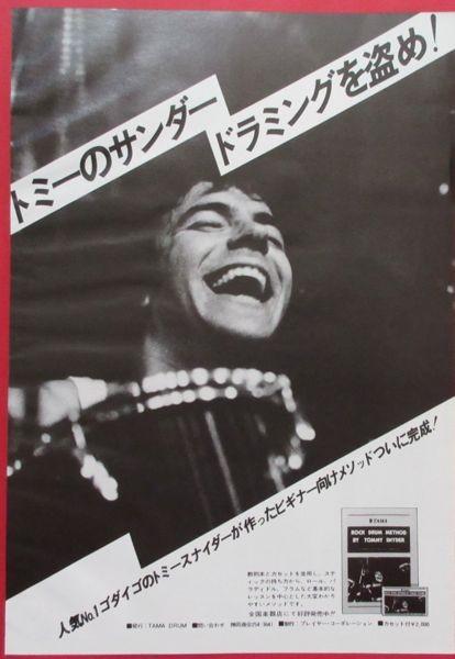 トミー・スナイダー ゴダイゴ ドラム教本広告 1979 切り抜き 1ページ S90OP