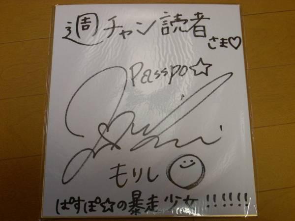 当選品 ぱすぽ☆の暴走少女「もりし」森詩織 直筆サイン色紙