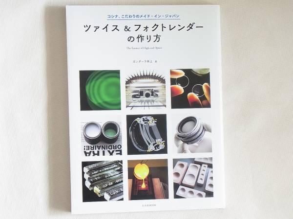 ツァイス&フォクトレンダーの作り方 ガンダーラ井上 コシナ,こだわりのメード・イン・ジャパン ノクトンF0.95とズミクロンの密なる関係_画像1