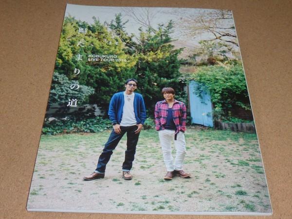 コブクロ LIVE TOUR 2014 陽だまりの道 パンフレット