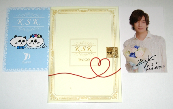∝4 ポストカード2種&A5サイズノート [KSK] DAIGO BREAKERZ