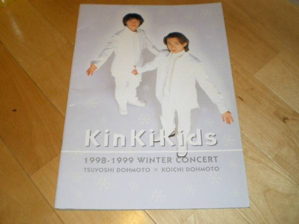 KinKi Kids キンキキッズ/ツアーパンフレット98-99/堂本光一/剛