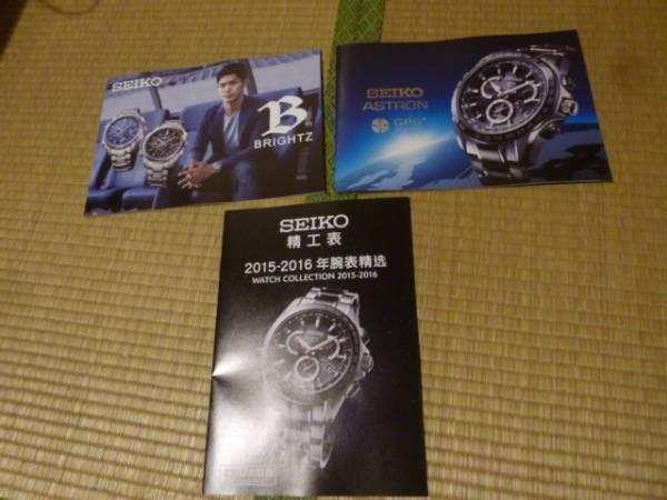 【カタログのみ】SEIKO 腕時計 3冊セット ブライツ ASTRON非売品