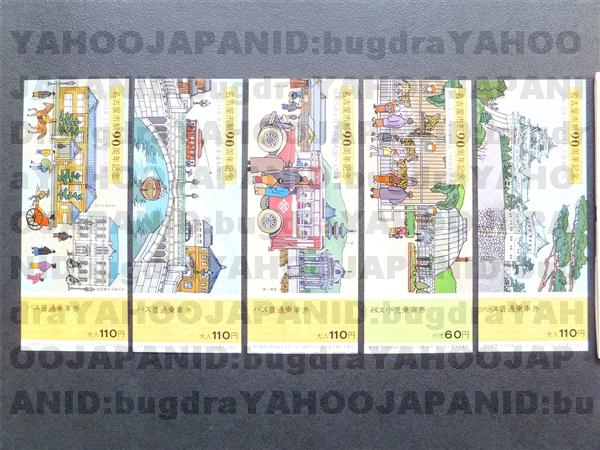名古屋 市制 90周年 記念 乗車券 市バス セット 未使用 保管品 即決_画像2