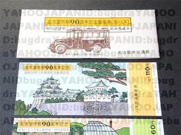 名古屋 市制 90周年 記念 乗車券 市バス セット 未使用 保管品 即決_画像1