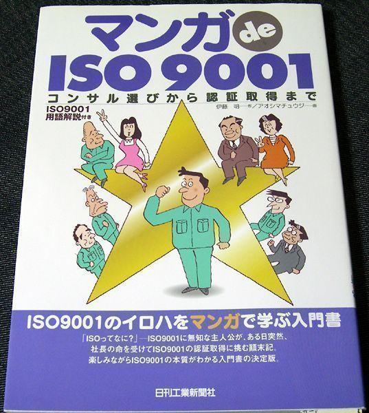 マンガでわかるISO9001―コンサルタント選びから認証取得まで|品質マネジメント 国際標準規格 取得 目的 メリット 要求事項 入門#z_落丁(ページ抜け)はありません