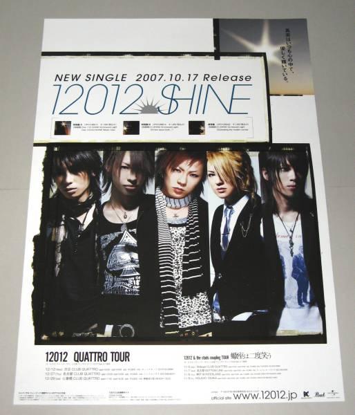 7◎ ポスター 12012 [ SHINE ]