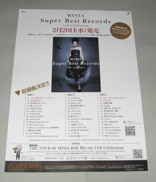 p-1 ポスター MISIA  Super Best Records  ダメージあり