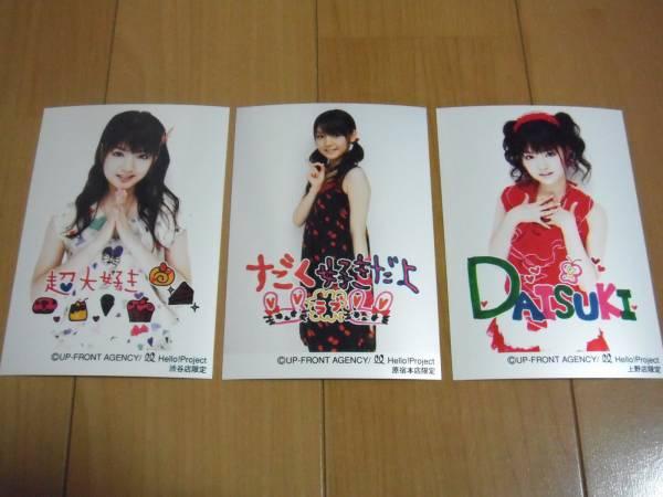 2007/11/18【道重さゆみ】ハロショ☆ご当地写真第3弾都内3枚