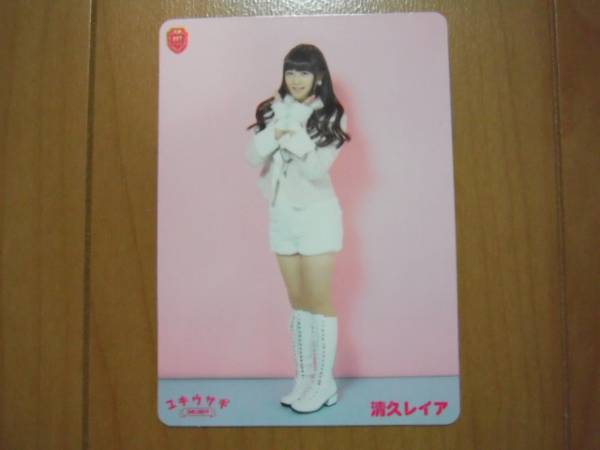 2014/12/24【清久レイア】ユキウサギ初回A&通常盤★通常トレカ付