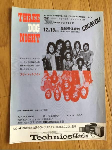 スリードッグナイト 来日コンサートチラシ 1972愛知県体育館