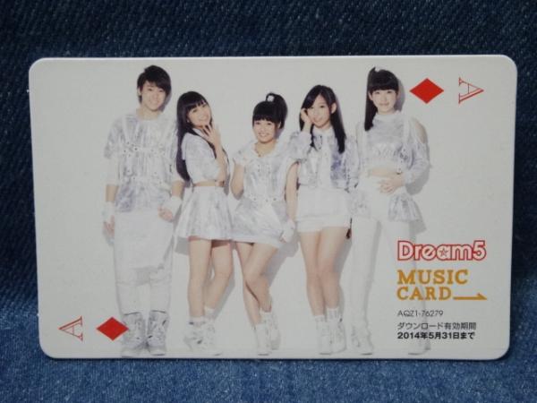 Dream5*Break Outようかい体操第一ミュージックカードA