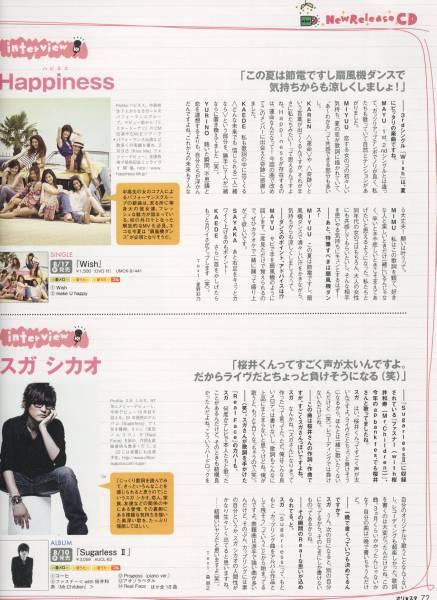 ◇オリスタ 2011.8.29号 切り抜き スガシカオ インタビュー