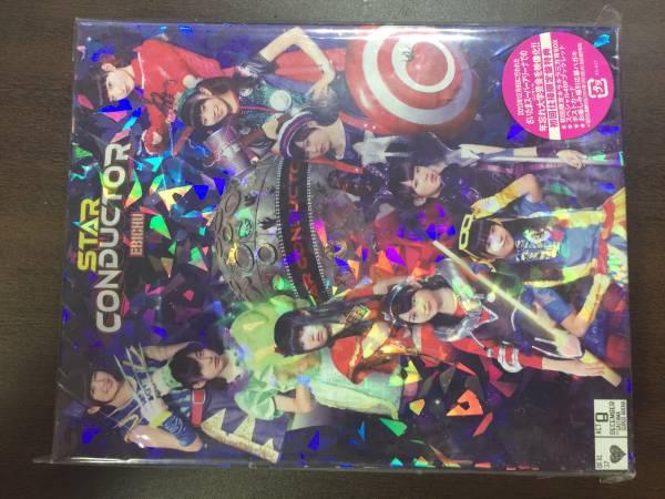 2013 エビ中のスター・コンダクター ブルーレイ 私立恵比寿中学 ライブグッズの画像