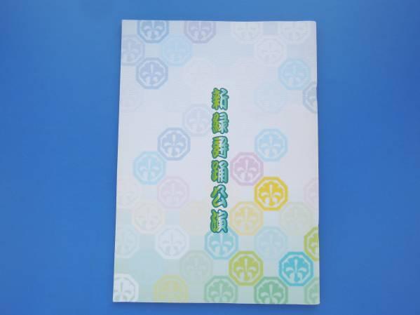 五代目中村勘九郎名跡最後の新緑舞踊公演プログラムパンフ2004年