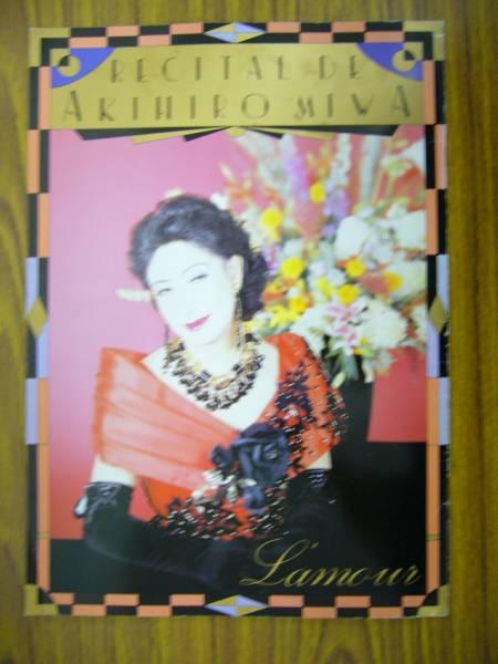 【0215】パンフ「美輪明宏 リサイタル 愛 1992年」PARCO劇場 ☆