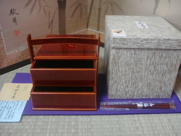 【飛騨春慶/送料無料】★うぶだし 木製 重箱★未使用品