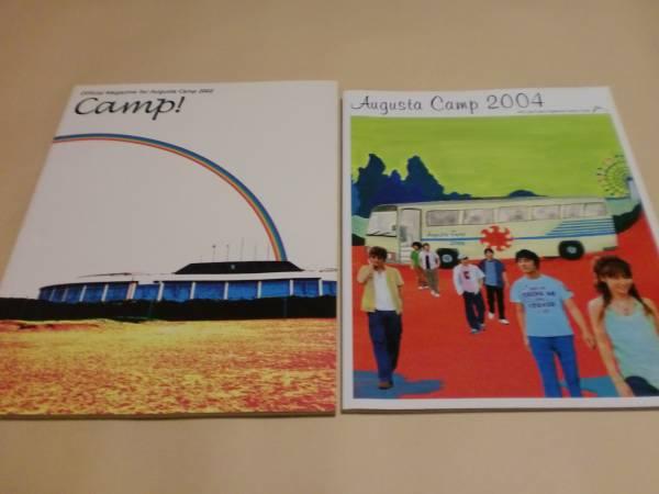 オーガスタキャンプパンフ2冊【Augusta Camp 2002/2004】