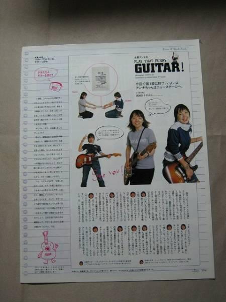 '02【 田渕ひさ子 × 土屋アンナ 】♯